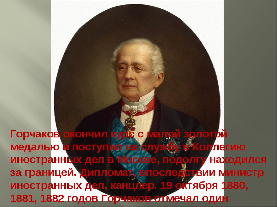 Горчаков окончил курс с малой золотой медалью и поступил на службу в Коллегию...