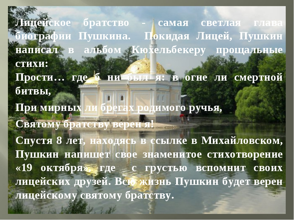 Лицейское братство - самая светлая глава биографии Пушкина. Покидая Лицей, Пу...