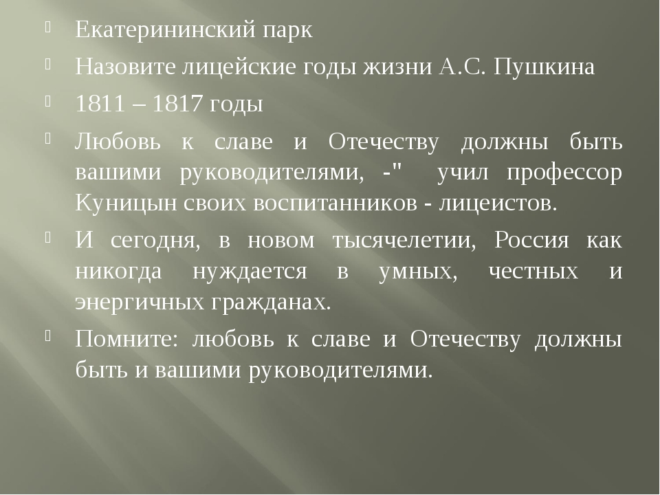 Екатерининский парк Назовите лицейские годы жизни А.С. Пушкина 1811 – 1817 го...