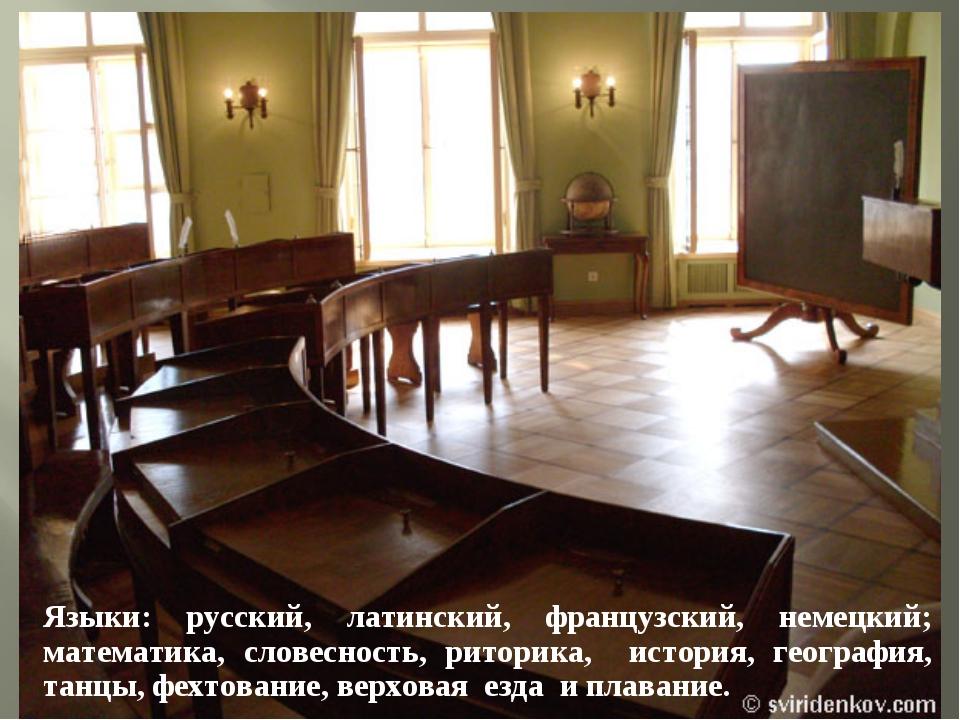 Языки: русский, латинский, французский, немецкий; математика, словесность, ри...