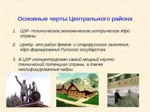 Основные черты Центрального района ЦЭР- политическое,экономическое,историческ