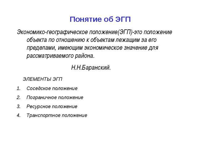 Понятие об ЭГП Экономико-географическое положение(ЭГП)-это положение объекта...