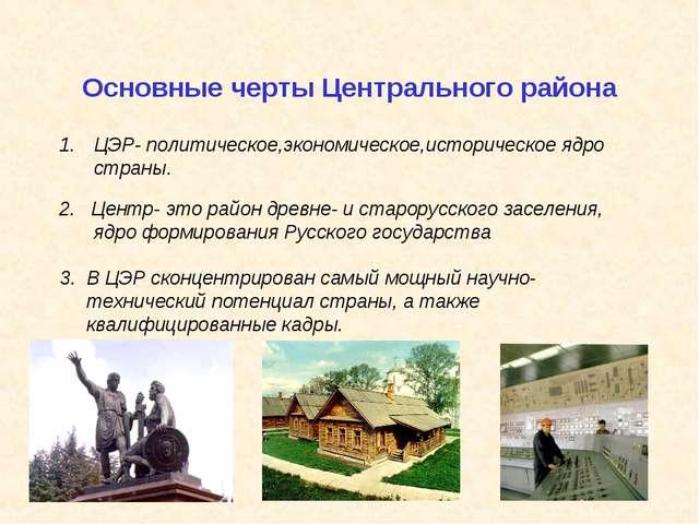 Основные черты Центрального района ЦЭР- политическое,экономическое,историческ...