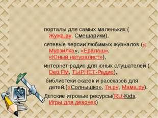 порталы для самых маленьких (Жужа.ру, Смешарики), сетевые версии любимых жур