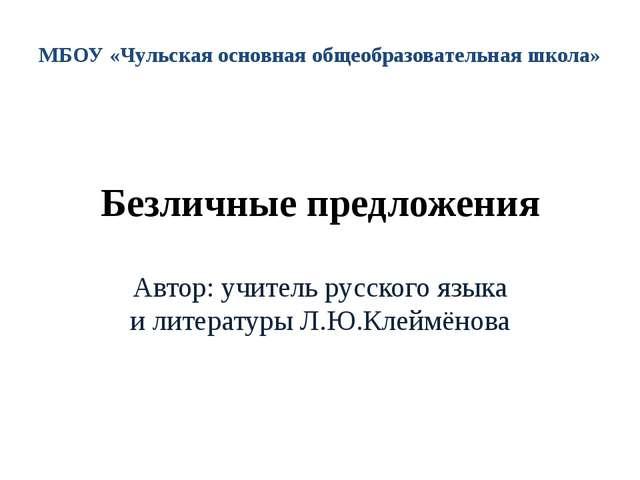 Безличные предложения Автор: учитель русского языка и литературы Л.Ю.Клеймёно...