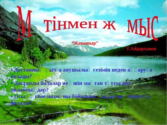 """""""Жанашыр"""" Т.Айдарханов • Дастанның қызға аяушылық сезімін неден аңғаруға бола..."""