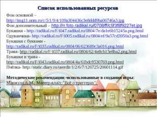 Фон основной – http://img11.nnm.ru/c/5/1/9/4/109a304436c3e8ddd9ba06746a3.jpg