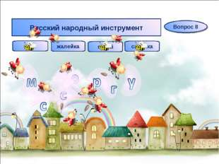 Русский народный инструмент альт гобой скрипка жалейка Вопрос 8