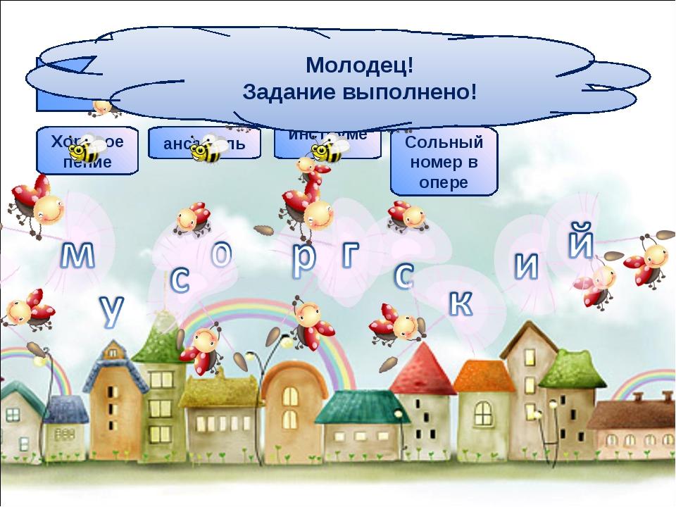 ария Хоровое пение ансамбль инструмент Сольный номер в опере Молодец! Задание...