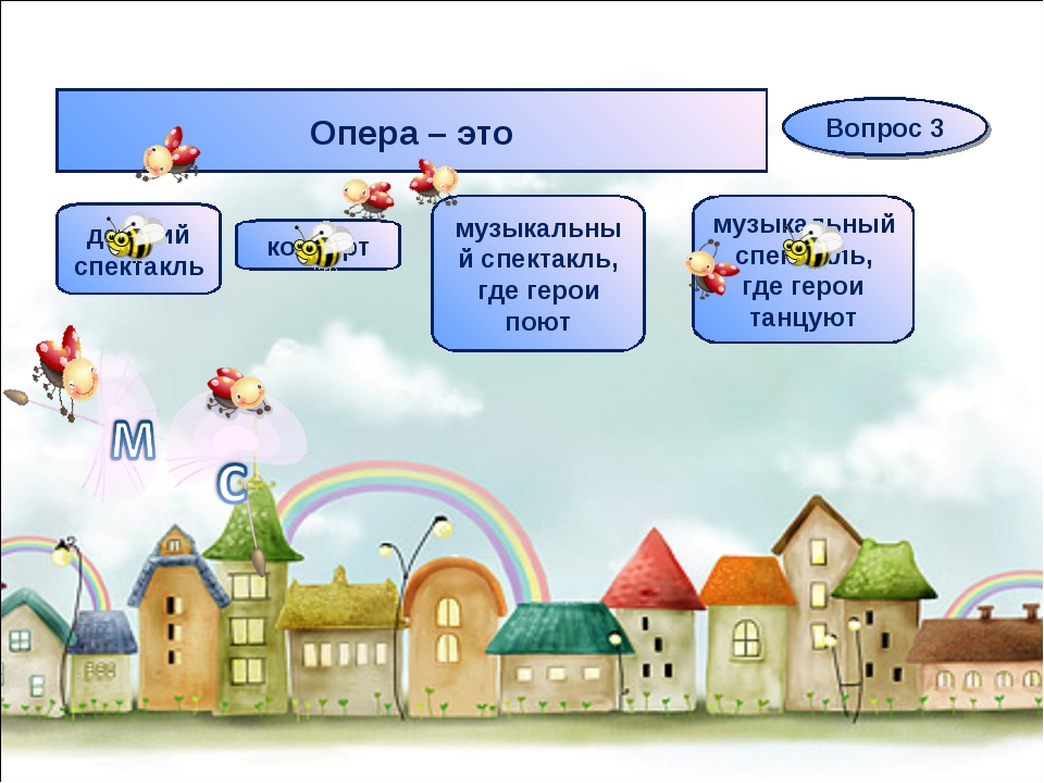 Опера – это детский спектакль концерт музыкальный спектакль, где герои танцую...