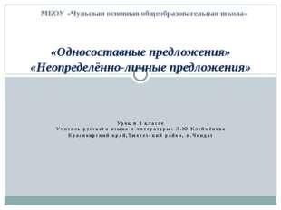 Урок в 8 классе Учитель русского языка и литературы: Л.Ю.Клеймёнова Красноярс