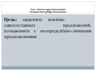 Тема: «Односоставные предложения» «Неопределённо-личные предложения» Цель: з