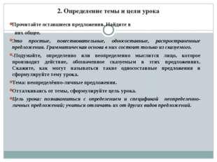2. Определение темы и цели урока Прочитайте оставшиеся предложения. Найдите в