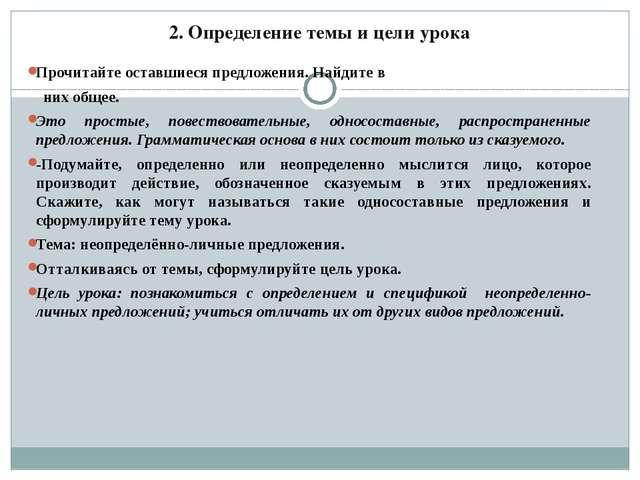 2. Определение темы и цели урока Прочитайте оставшиеся предложения. Найдите в...
