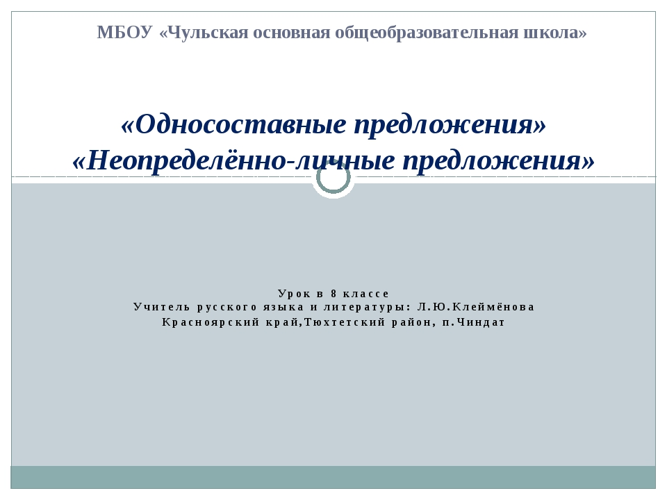 Урок в 8 классе Учитель русского языка и литературы: Л.Ю.Клеймёнова Красноярс...