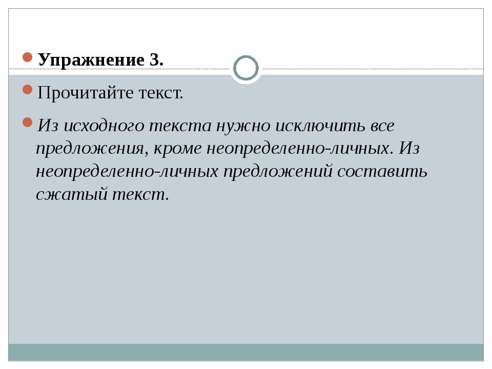 Упражнение 3. Прочитайте текст. Из исходного текста нужно исключить все пред...