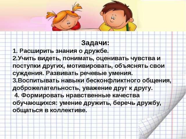 Задачи: 1. Расширить знания о дружбе. 2.Учить видеть, понимать, оценивать чув...