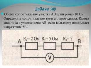 Задача №3 Общее сопротивление участка АВ цепи равно 10 Ом. Определите сопроти