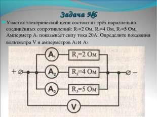 Задача №6 Участок электрической цепи состоит из трёх параллельно соединённых
