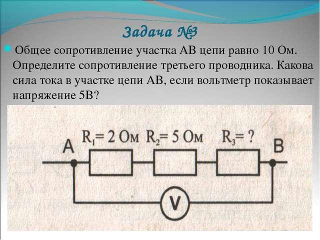 Задача №3 Общее сопротивление участка АВ цепи равно 10 Ом. Определите сопроти...