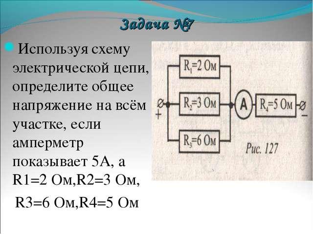 Задача №7 Используя схему электрической цепи, определите общее напряжение на...