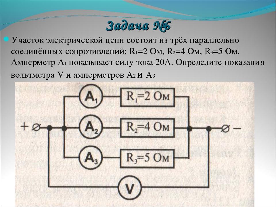 Задача №6 Участок электрической цепи состоит из трёх параллельно соединённых...