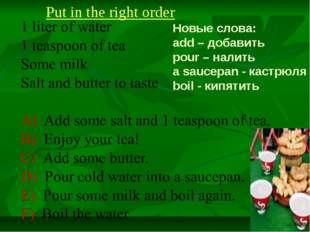 Put in the right order Новые слова: add – добавить pour – налить a saucepan -