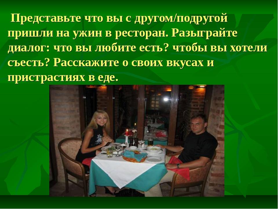 Представьте что вы с другом/подругой пришли на ужин в ресторан. Разыграйте д...