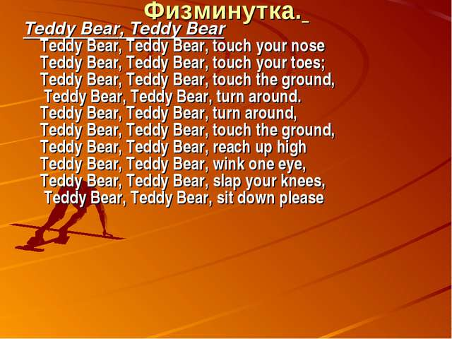 Физминутка. Teddy Bear, Teddy Bear Teddy Bear, Teddy Bear, touch your nose Te...