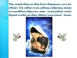 Что может быть на свете более священным, чем имя «Мать» для любого из нас, ре