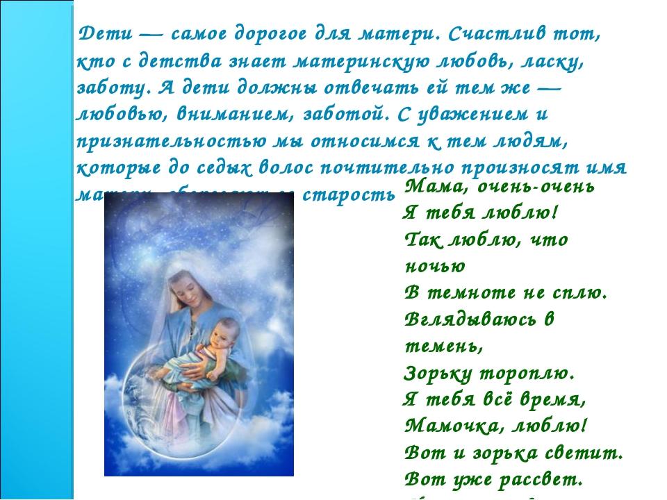 Дети — самое дорогое для матери. Счастлив тот, кто с детства знает материнск...