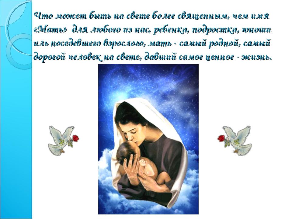 Что может быть на свете более священным, чем имя «Мать» для любого из нас, ре...