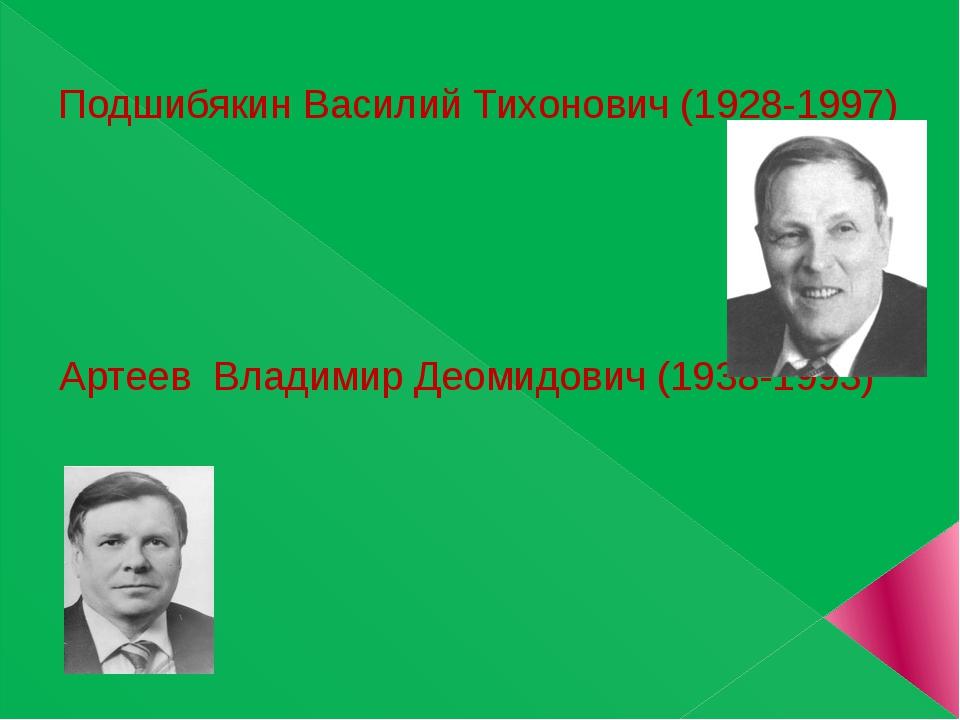 Подшибякин Василий Тихонович (1928-1997) Артеев Владимир Деомидович (1938-1993)