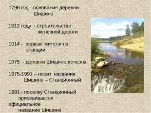 1796 год - основание деревни  Шишино 1912 году - строительство  железной