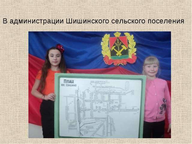 В администрации Шишинского сельского поселения