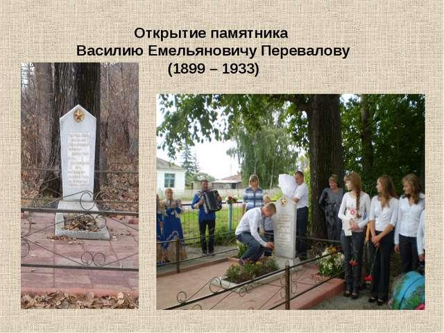 Открытие памятника Василию Емельяновичу Перевалову (1899 – 1933)