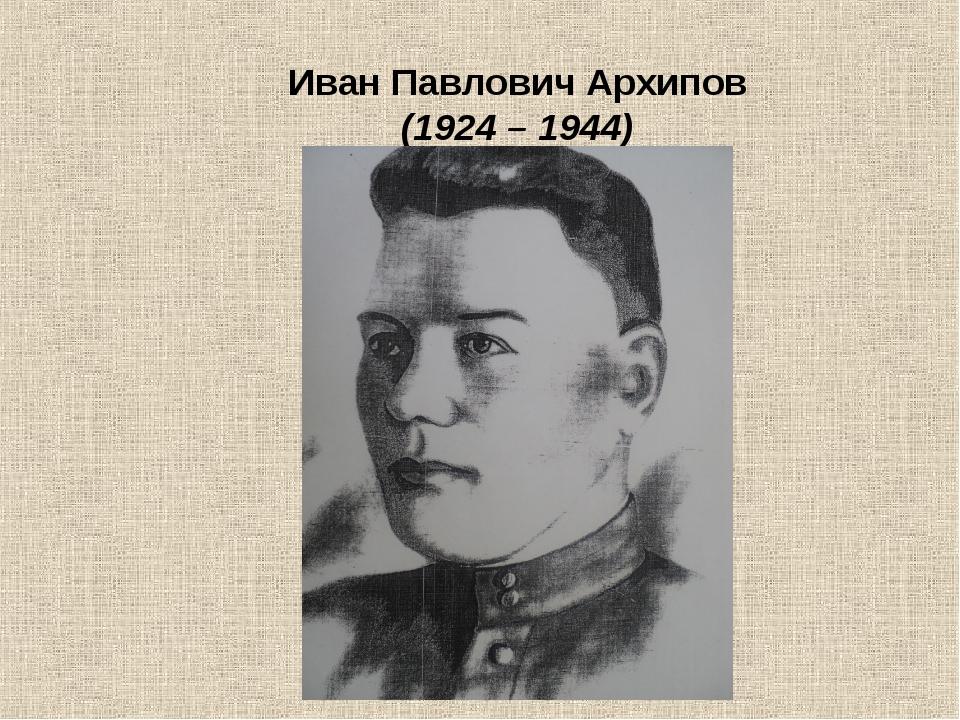 Иван Павлович Архипов (1924 – 1944)