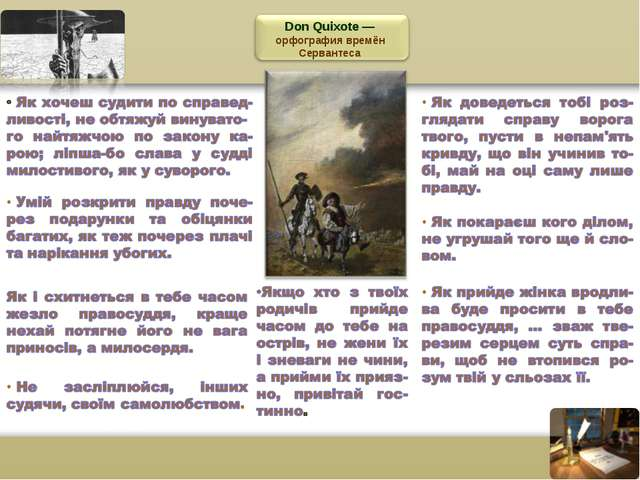 Don Quixote — орфография времён Сервантеса