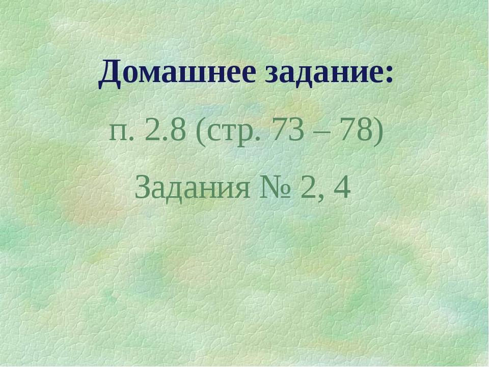 Домашнее задание: п. 2.8 (стр. 73 – 78) Задания № 2, 4