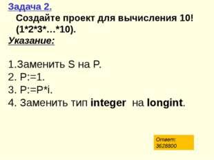 Задача 2. Создайте проект для вычисления 10! (1*2*3*…*10). Указание: Заменить