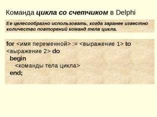 Команда цикла со счетчиком в Delphi Ее целесообразно использовать, когда зара