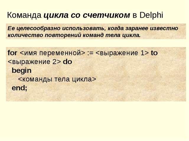 Команда цикла со счетчиком в Delphi Ее целесообразно использовать, когда зара...