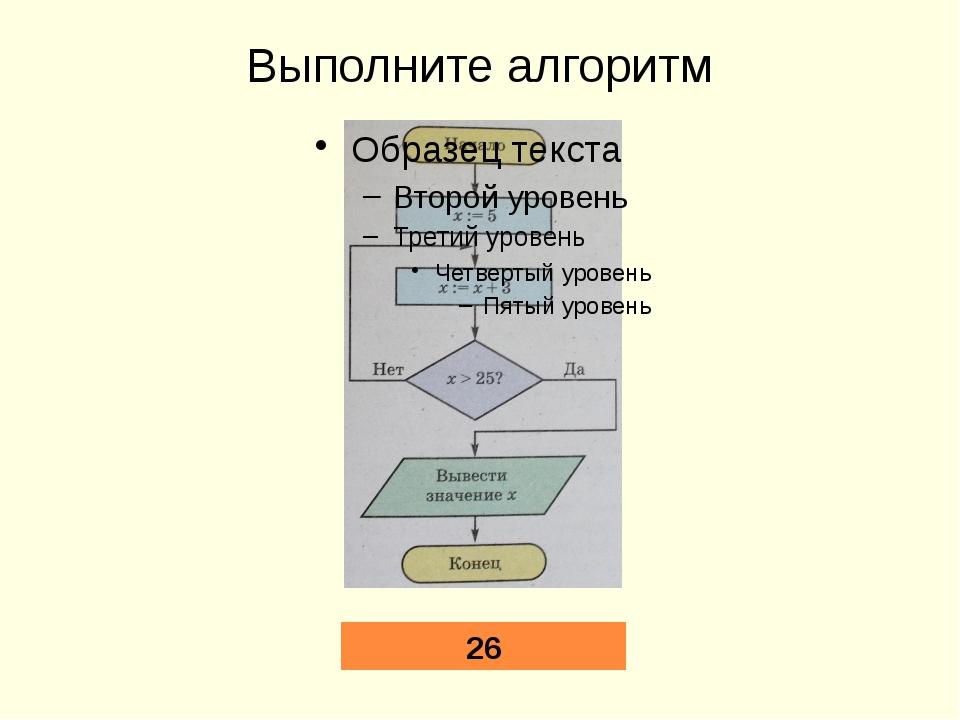 Выполните алгоритм 26