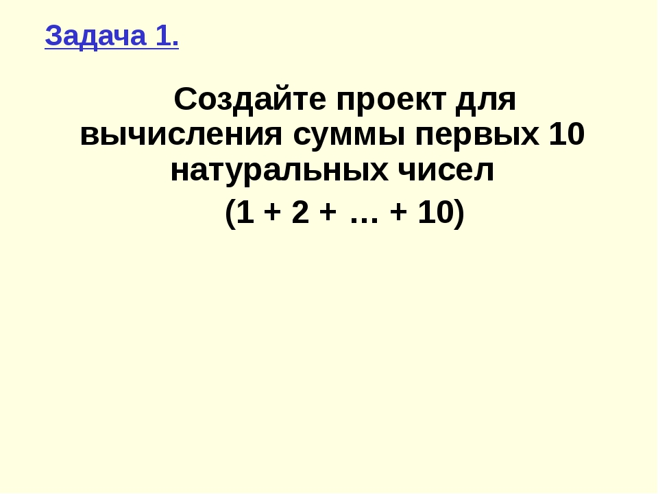 Создайте проект для вычисления суммы первых 10 натуральных чисел (1 + 2 + … +...