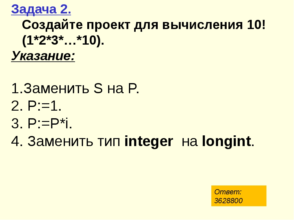 Задача 2. Создайте проект для вычисления 10! (1*2*3*…*10). Указание: Заменить...