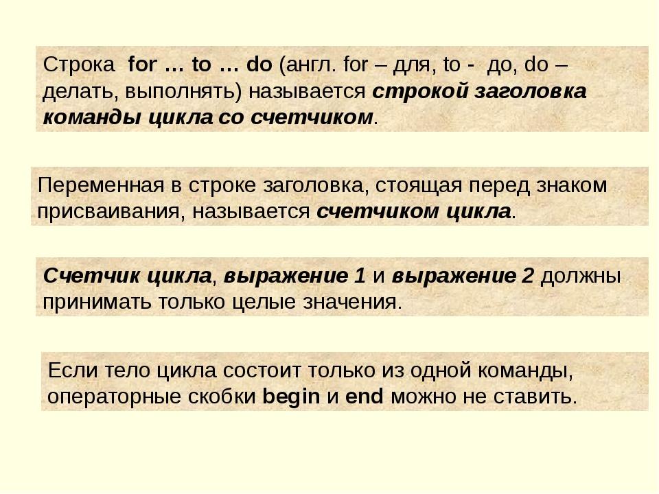 Строка for … to … do (англ. for – для, to - до, do – делать, выполнять) назыв...