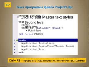 Текст программы файла Project1.dpr Ctrl+ F2 – прервать пошаговое исполнение п