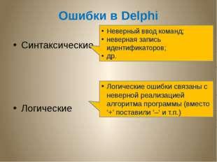 Ошибки в Delphi Синтаксические Логические Неверный ввод команд; неверная запи