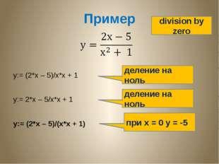 Пример y:= (2*x – 5)/x*x + 1 y:= 2*x – 5/x*x + 1 y:= (2*x – 5)/(x*x + 1) при