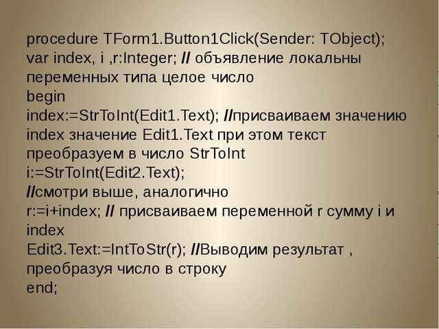 procedure TForm1.Button1Click(Sender: TObject); var index, i ,r:Integer; // о...